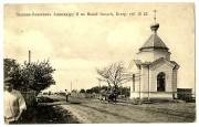 Часовня Александра Невского в память Александра II - Вичуга - Вичугский район - Ивановская область