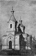 Церковь Трех Святителей - Кодру - Кишинёв - Молдова