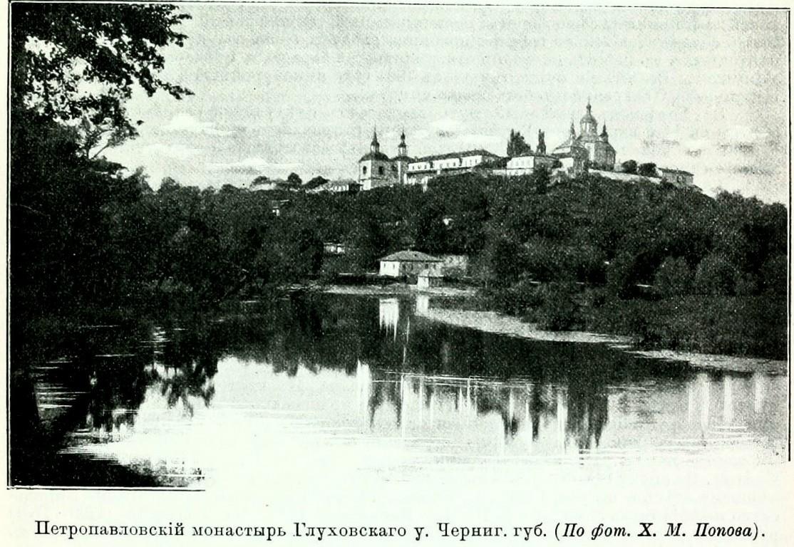 Глуховско-Петропавловский монастырь, Петропавловская Слобода