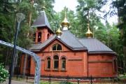 Церковь Петра и Февронии - Домодедово - Домодедовский городской округ - Московская область