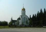 Церковь Всех Святых, в земле Сибирской просиявших - Берёзово - Берёзовский район - Ханты-Мансийский автономный округ