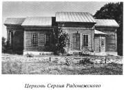 Церковь Сергия Радонежского - Внуковичи - Новозыбковский район и г. Новозыбков - Брянская область