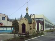 Часовня Николая Чудотворца - Лутугино - Лутугинский район - Украина, Луганская область