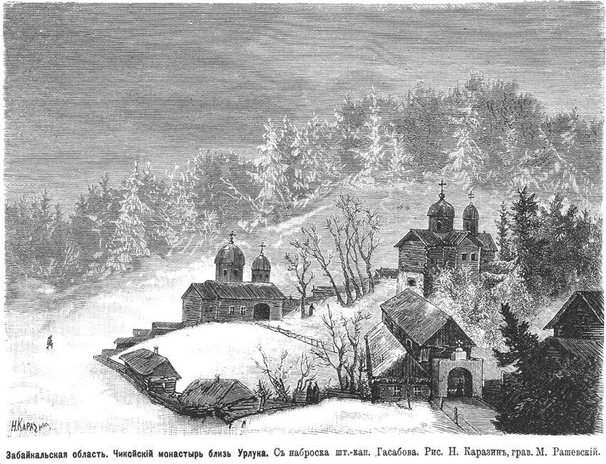 Чикойский Иоанно-Предтеченский монастырь, Урлук