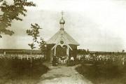 Неизвестная церковь на Братском военном кладбище (старая) - Минск - Минск, город - Беларусь, Минская область
