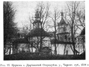 Церковь Троицы Живоначальной (старая) - Дареевичи - Стародубский район и г. Стародуб - Брянская область