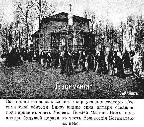 Гефсиманская женская община, Воронино