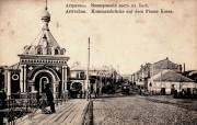 Часовня Николая Чудотворца у Коммерческого моста - Астрахань - Астрахань, город - Астраханская область