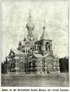 Церковь Боголюбской иконы Божией Матери - Болдино - Петушинский район - Владимирская область