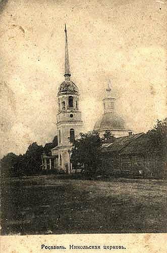 Церковь Сошествия Святого Духа, Рославль