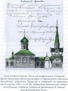 Церковь Николая Чудотворца - Кони - Княжпогостский район - Республика Коми