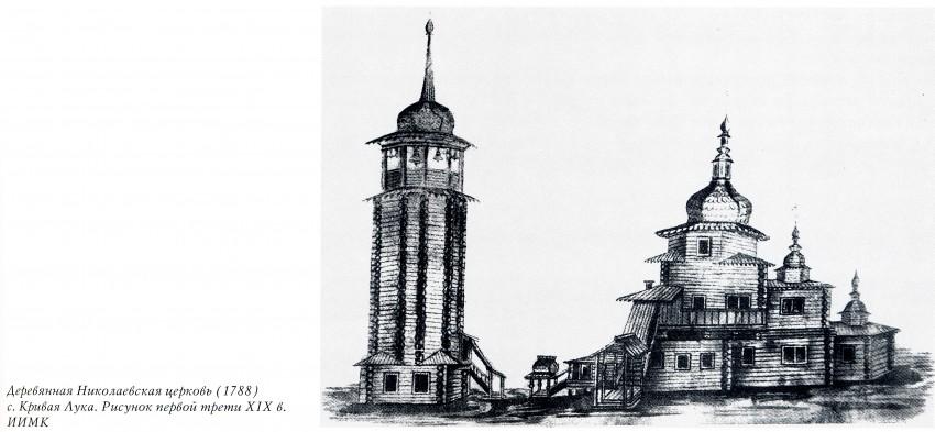 Церковь Николая Чудотворца (старая деревянная), Кривая Лука