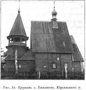 Церковь Воскресения Христова - Билюково - Ильинский район - Ивановская область