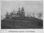Церковь Сошествия Святого Духа - Городцы - Волотовский район - Новгородская область