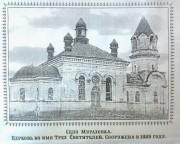 Мураховка. Трех Святителей, церковь