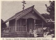 Елкино (Елькинская). Неизвестная часовня