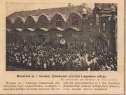 Церковь Николая Чудотворца (старая) - Сычёвка - Сычёвский район - Смоленская область