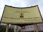 Воркута. Николая Чудотворца, домовая церковь