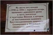 Монастырь Животворящего Креста Господня. Неизвестная часовня - Погост-Крест - Ильинский район - Ивановская область
