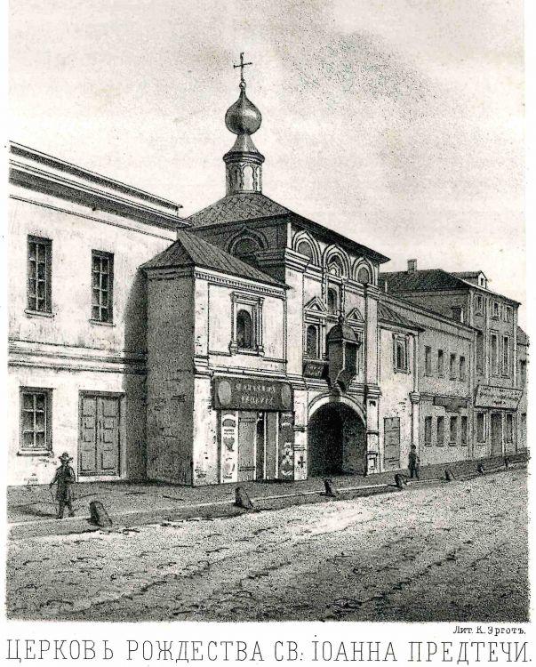 Богоявленский мужской монастырь. Надвратная церковь Рождества Иоанна Предтечи, Москва