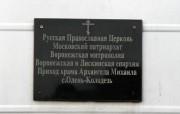 Церковь Михаила Архангела - Олень-Колодезь - Каширский район - Воронежская область