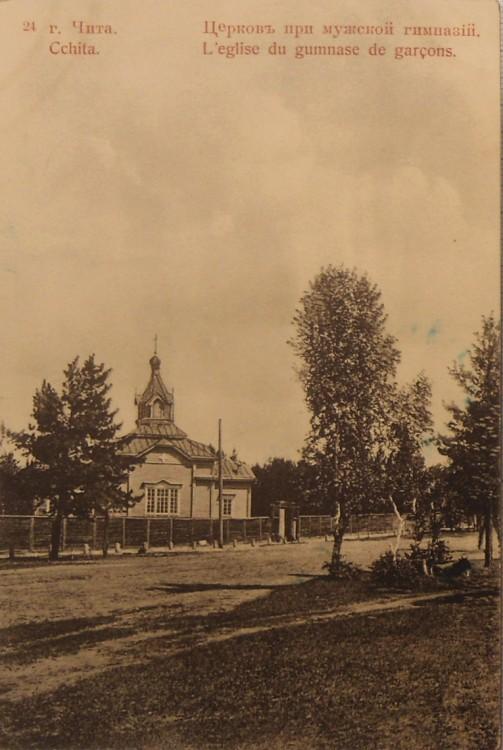 Церковь Антония Римлянина, Антония Дымского и Антония Великого при бывшей мужской гимназии, Чита