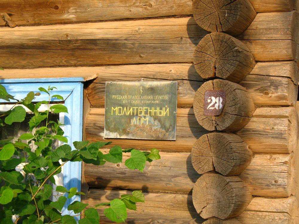 Кировская область, Унинский район, Уть. Вознесения Господня, молельный дом, фотография. фасады