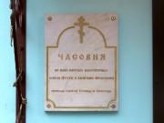 Часовня Петра и Февронии - Крестцы - Крестецкий район - Новгородская область