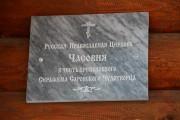 Тиволино. Серафима Саровского, часовня