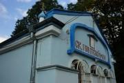 Церковь Пантелеимона Целителя - София - София - Болгария