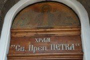 Церковь Параскевы Сербской - Пловдив - Пловдивская область - Болгария