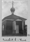Часовня Трифона Печенгского - Кола - Кольский район - Мурманская область