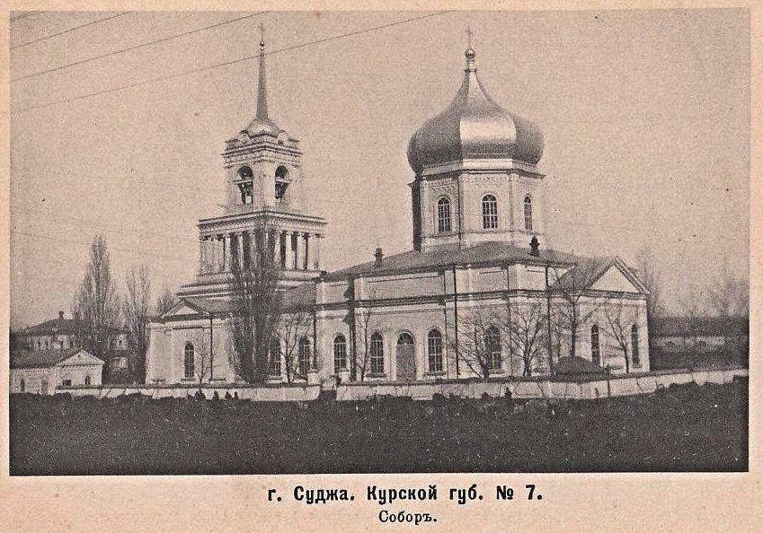 Собор Успения Пресвятой Богородицы и Михаила Архангела, Суджа