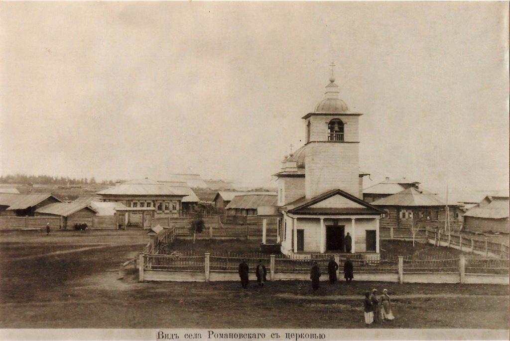 Церковь Вознесения Господня (единоверческая), Романовское