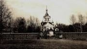 Церковь Второго Пришествия Христова (Страшного Суда) - Благовещенск - Благовещенск, город - Амурская область