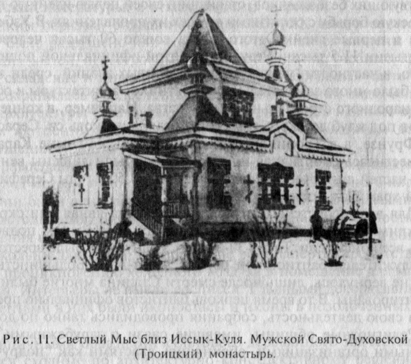 Прочие страны, Кыргызстан, Ак-Булун. Иссык-Кульский Троицкий монастырь, фотография. архивная фотография