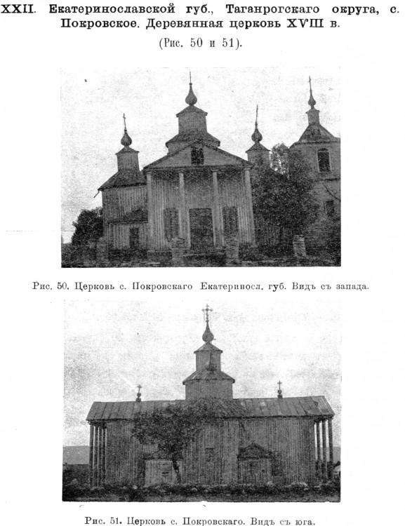 Церковь Покрова Пресвятой Богородицы (старая), Покровское