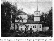 Церковь Троицы Живоначальной (старая) - Варваренки - Бабынинский район - Калужская область