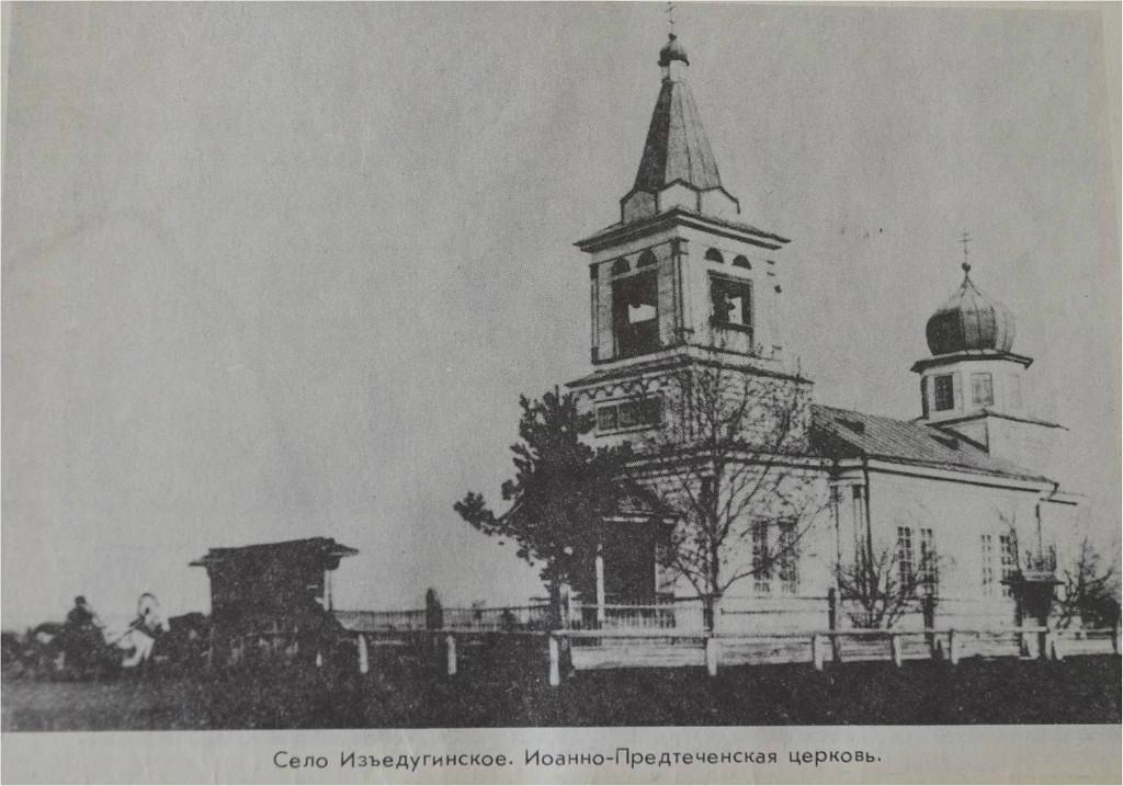 Церковь Иоанна Предтечи, Изъедугино