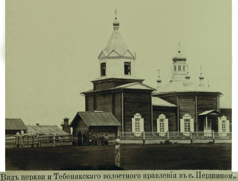 Церковь Сретения Господня, Першино