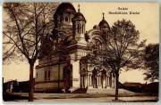 Кафедральный собор Андрея Первозванного - Галац - Галац - Румыния