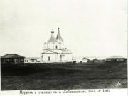 Церковь Воздвижения Креста Господня - Лебяжье 1-е - Лебяжьевский район - Курганская область