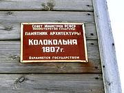 Колокольня Малошуйского погоста - Абрамовская (Ниж.Малошуйка, Вачевская) - Онежский район - Архангельская область
