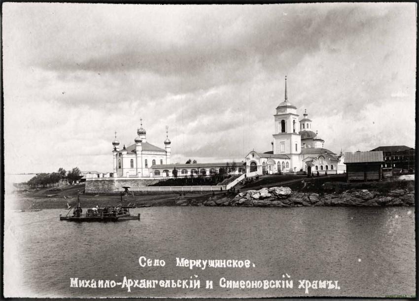 Церковь Михаила Архангела (старая), Меркушино