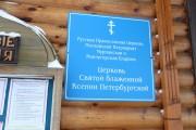 Кильдинстрой. Ксении Петербургской, церковь
