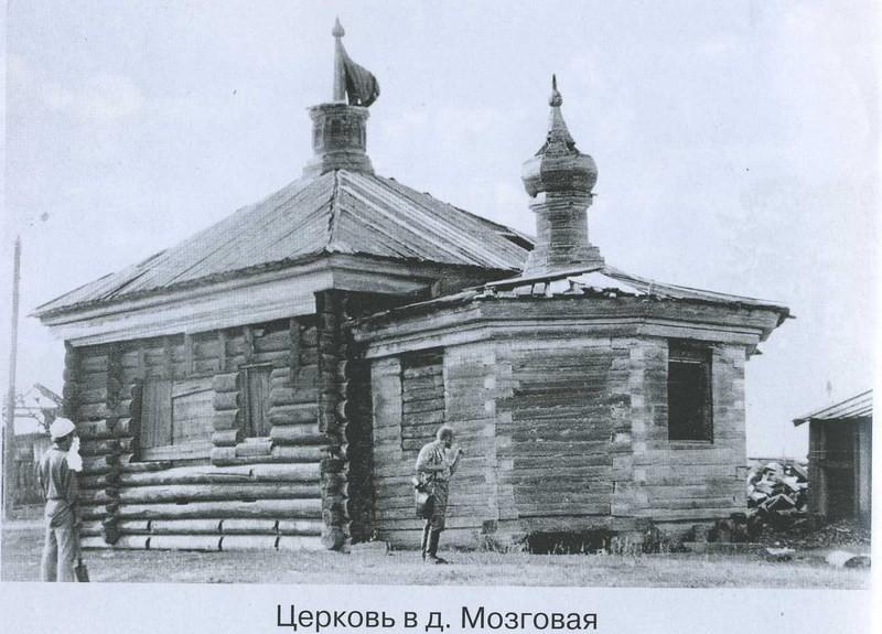 Неизвестная церковь, Верхняя Кежма (Мозговая)