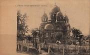 Церковь Покрова Пресвятой Богородицы (старая) - Ейск - Ейский район - Краснодарский край