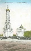 Ставрополь. Казанской иконы Божией Матери (утраченный), кафедральный собор