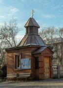 Часовня Уара мученика - Ликино-Дулёво - Орехово-Зуевский городской округ - Московская область
