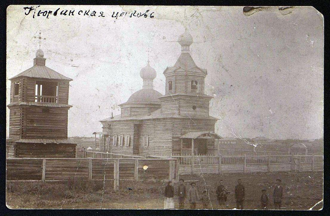 Церковь Николая Чудотворца (старая), Нюрба